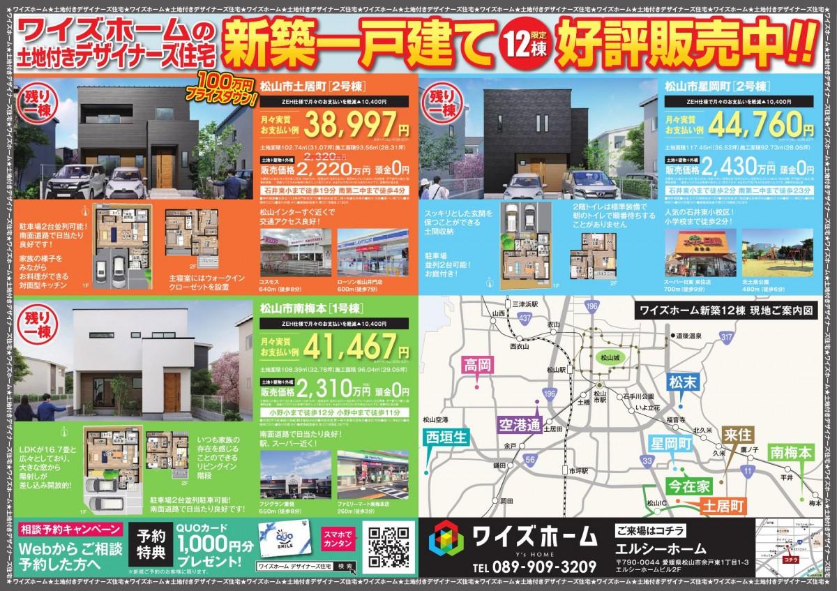 新築一戸建て12棟限定好評販売中!