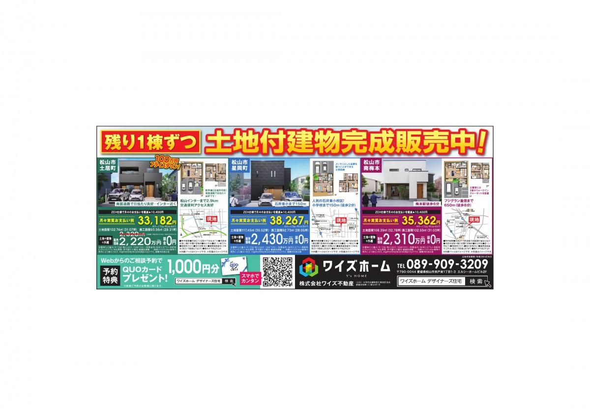 【土居町・星岡町・南梅本町】残り1棟ずつ土地付建物完成販売中!