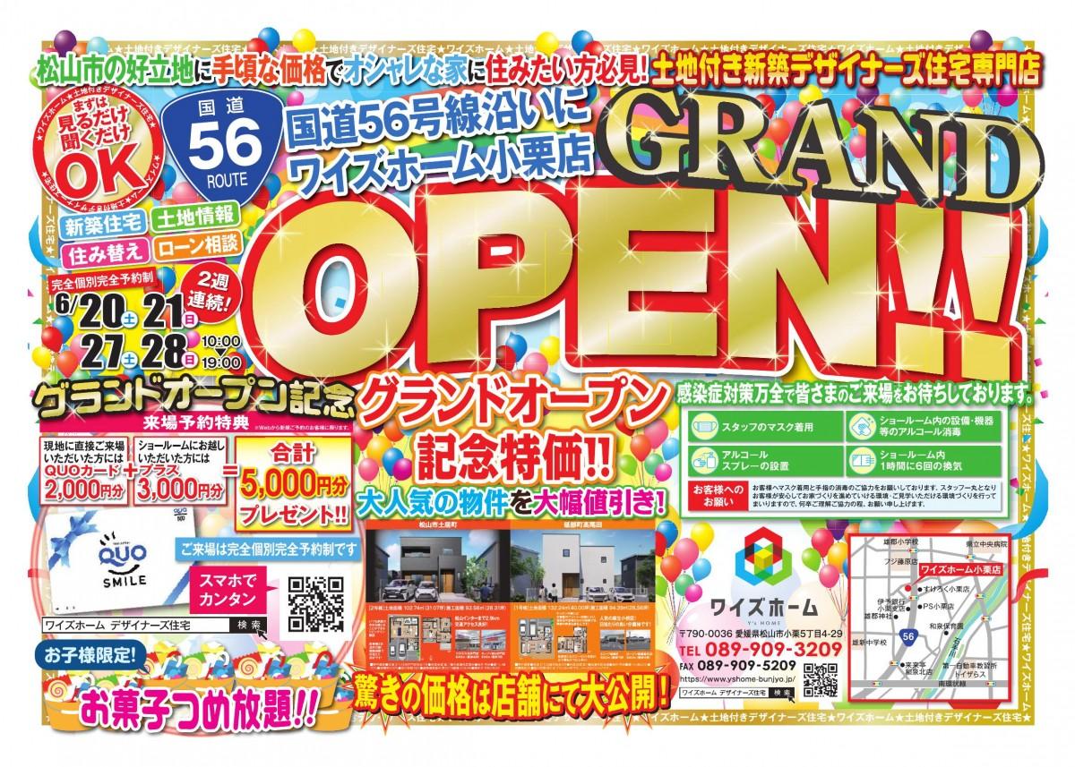 6月20日(土)10:00 ワイズホーム小栗店 グランドオープン!!