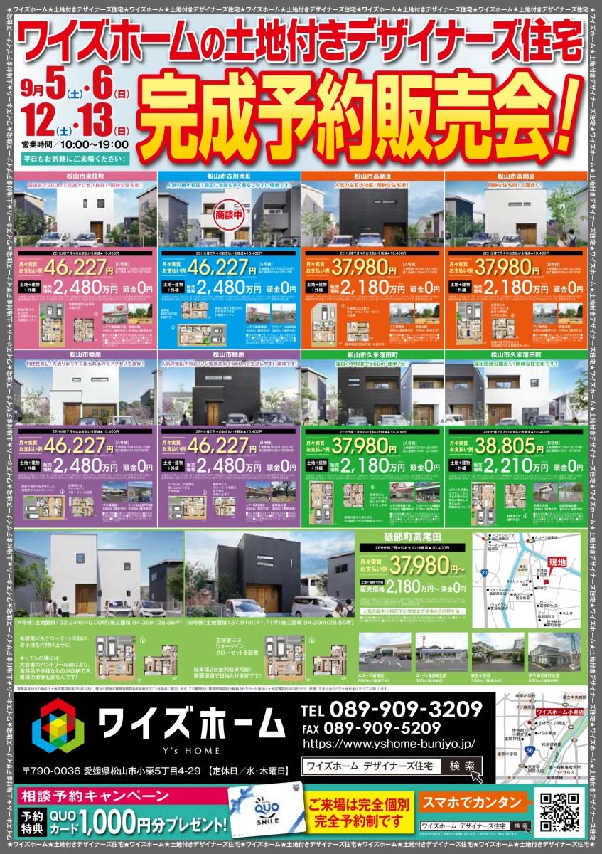 【9月】完成予約販売会!