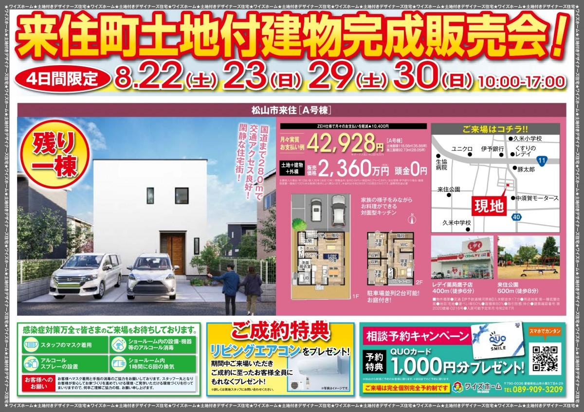 【残り1棟】来住町土地付き建物完成販売会