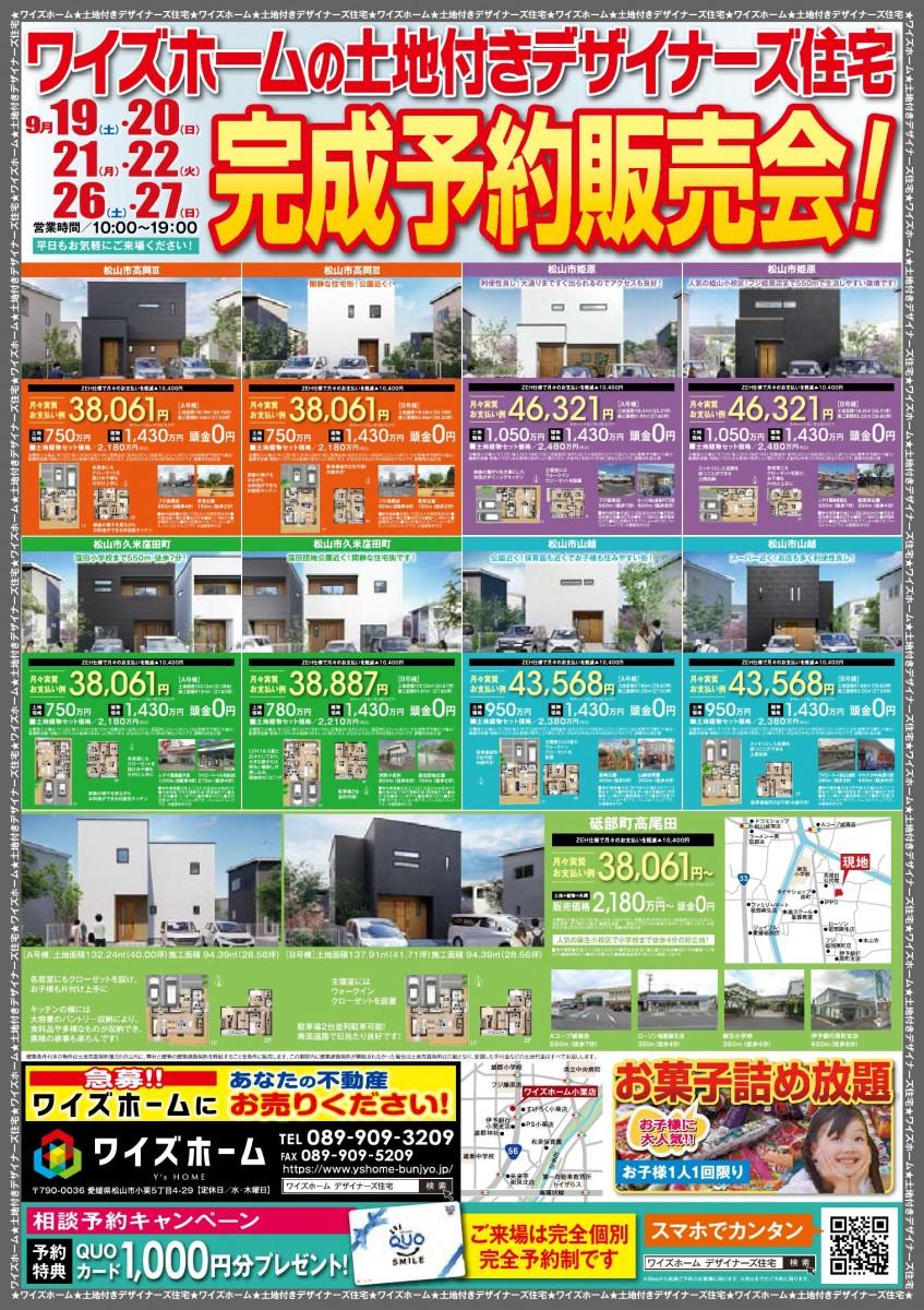 新築建売9/19(土)~9/22(火)・9/26(土)~9/27(日)「完成予約販売会!」