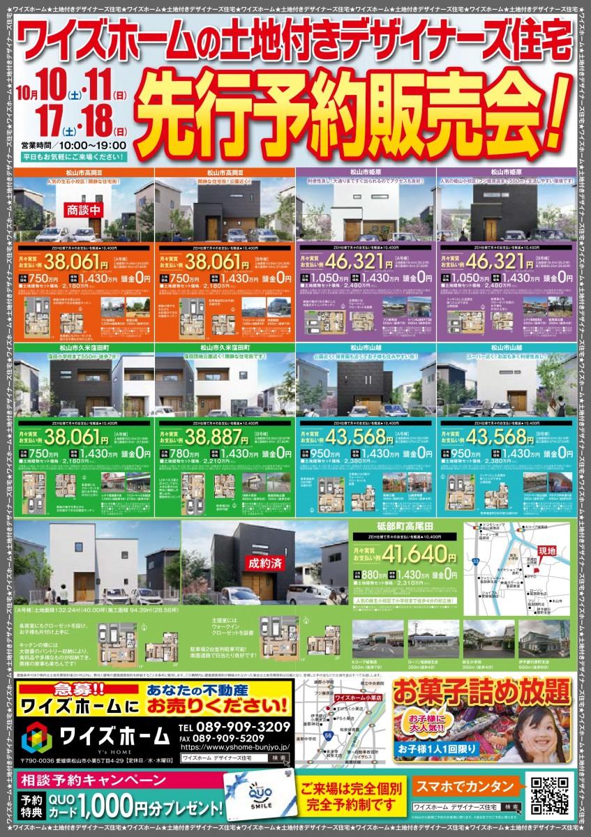 【10月】先行予約販売会!
