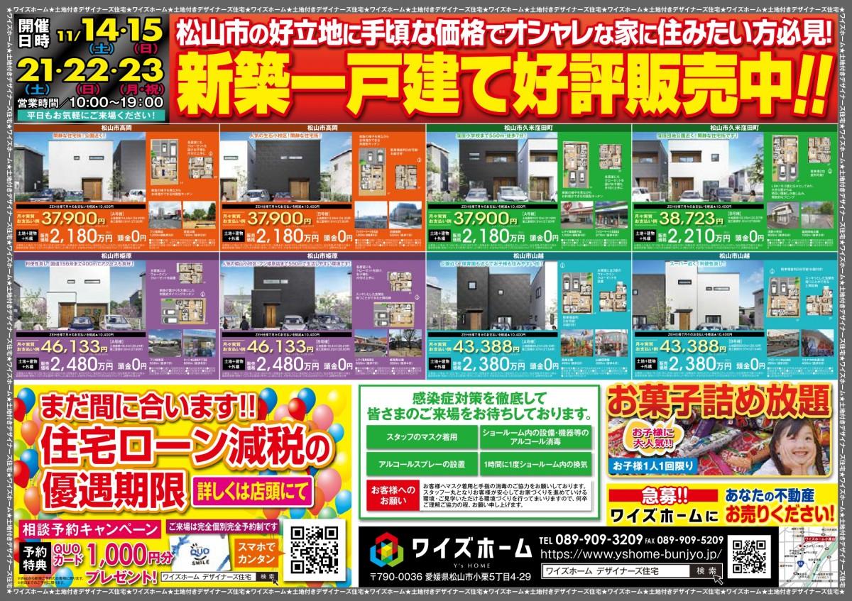 【11月】新築一戸建て好評販売中!!
